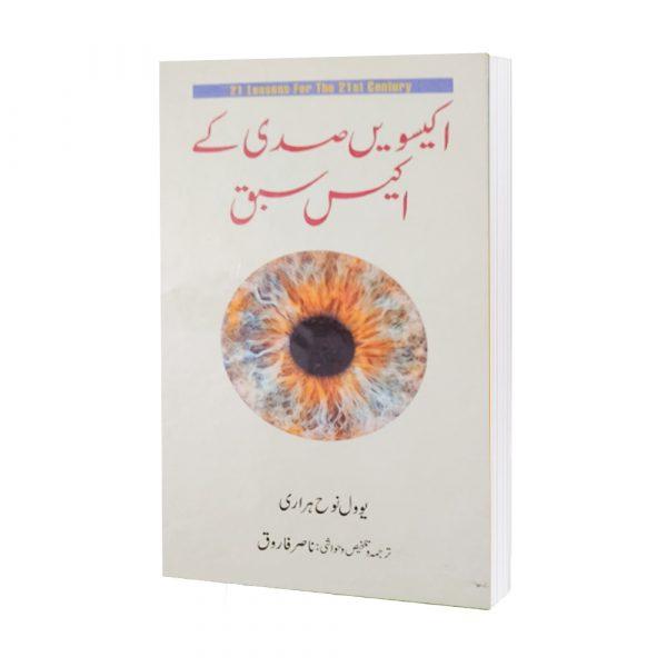 Ikisvin Sadi Kay Ikeed Sabaq In Urdu By Yuval Noah Harari
