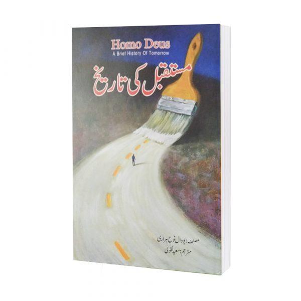 Mustaqbil Ki Tarikh - Home Deus Book In Urdu Yuval Noah Harari