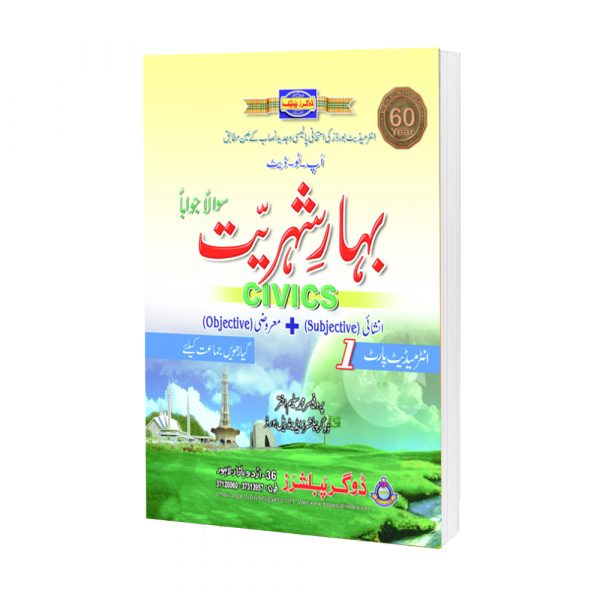 bahar-e-sheriyat-civics-intermediate-part-1