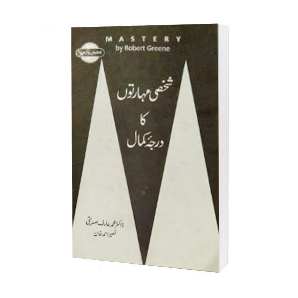Mastery In Urdu By Robert Gareene