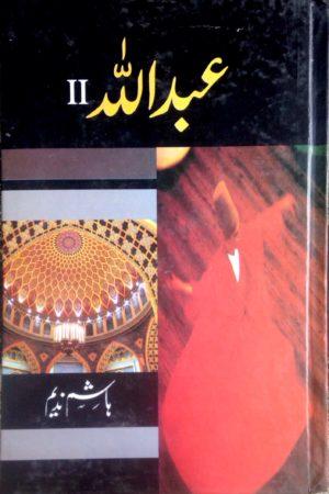 Abdullah Novel 2