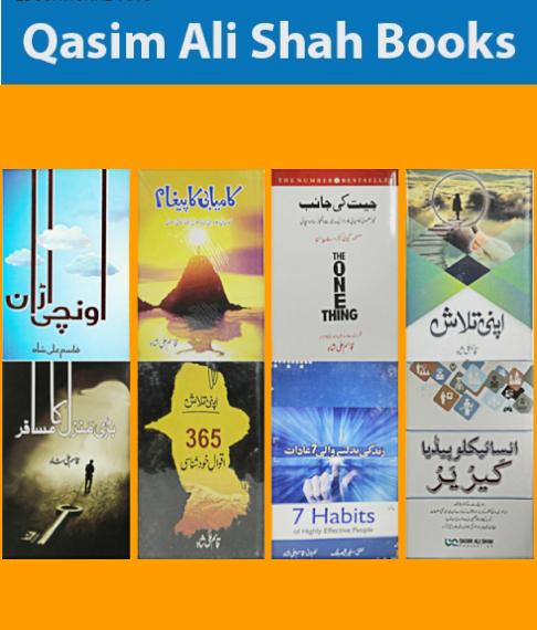 Qasim Ali Shah Books