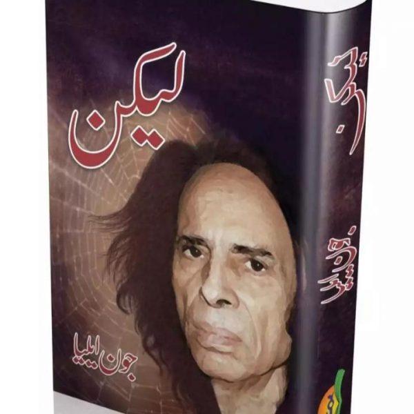 Lekin By Jon Elia in urdu