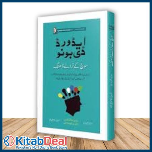 Six Thinking Hats Book in Urdu by Edward De Bono