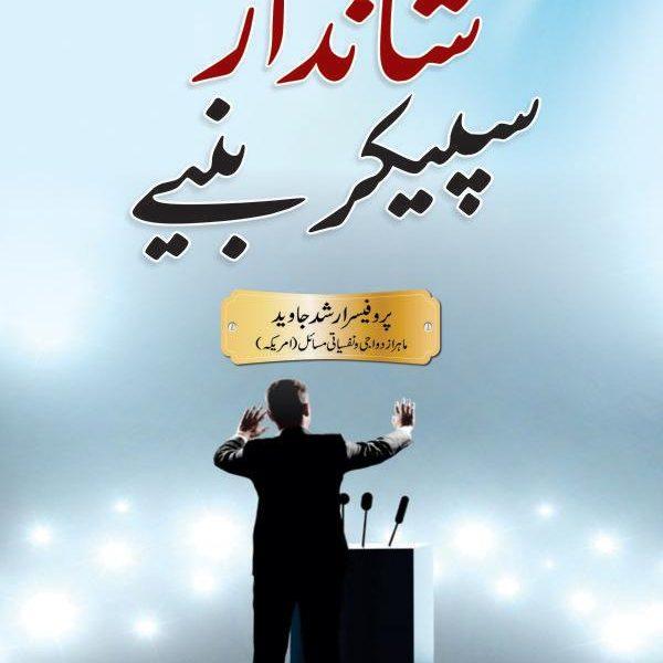 SHANDAR SPEAKER By Prof Arshad Javaid