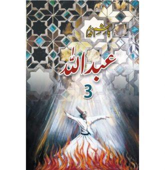 abdullah-part-3-550x550h